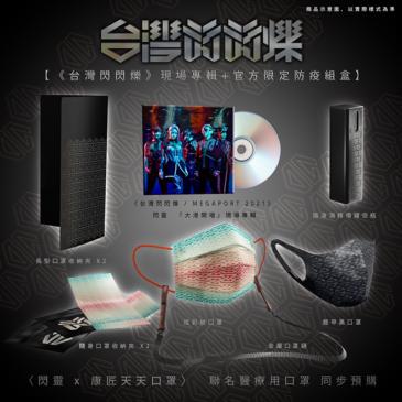 Chthonic - Chthonic Megaport 2021- Film Album Cover